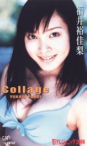 日テレジェニック 2000~福井裕佳梨