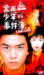 金田一少年の事件簿 劇場版 上海魚人伝説殺人事件