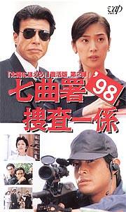 七曲署捜査一係'98