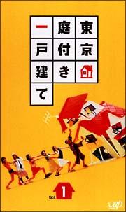 東京庭付き一戸建て