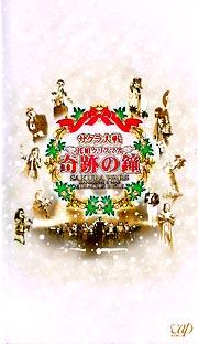サクラ大戦歌謡ショウ 帝国歌劇団 花組クリスマス 奇跡の鐘