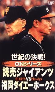 世紀の決戦! ONシリーズ 読売ジャイアンツVS福岡ダイエーホークス