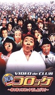 VIDEO de CLUB コロッケ