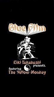 高橋栄樹『BLUE FILM』