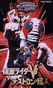 仮面ライダーV3対デストロン怪人(劇場版)