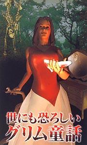 オトナの童話シリーズ 1 世にも恐ろしいグリム童話