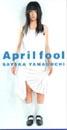 山口紗弥加『April fool』