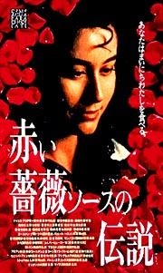 ラウラ・エスキベル『赤い薔薇ソースの伝説』