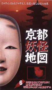 京都妖怪地図 6 時空を超えて時代祭りに甦る愛の伝説1200歳の美女vs霊感デカ
