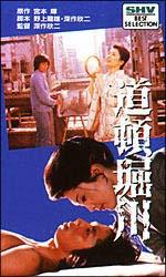 松竹銀幕パックシリーズ 19