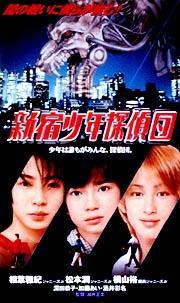 新宿少年探偵団