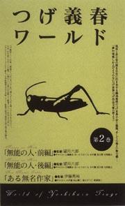 つげ義春ワールド 2~無能の人(前・後)/ある無名作家