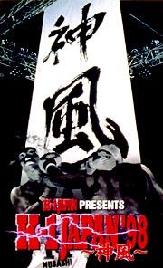 K-1 JAPAN'98 神風
