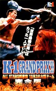 K-1 GRANDPRIX'99 ALLSTARS開幕戦