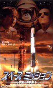 スペース・ミッション 宇宙への挑戦