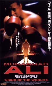 モハメド・アリ KING OF THE WORLD