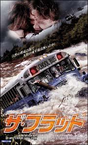 クリス・トムソン『ザ・フラッド』