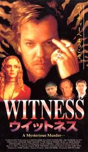 WITNESS(ウイットネス)