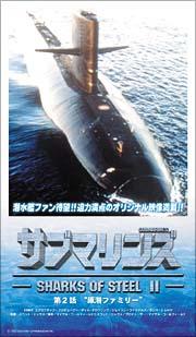 スコット・ヒックス『サブマリンズ SHARKS OF STEEL』