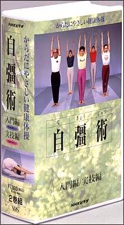 NHK健康体操 自彊術