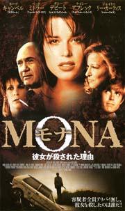 MONA(モナ)彼女が殺された理由