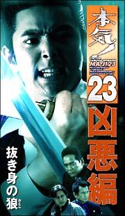 本(マジ)気! 23~ 凶悪編