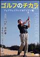ゴルフのチカラ Vol.2 フェアウェイウッド&アイアン編