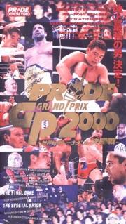 PRIDE GP 2000 世界最強トーナメント決勝戦