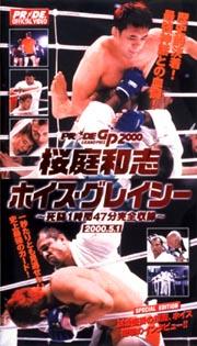 桜庭和志vsホイス グレイシー~2000.5.1死闘1時間49分完全収録~
