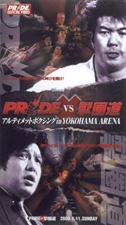 PRIDE VS 掣圏道 アルティメットボクシング in YOKOHAMA ARENA