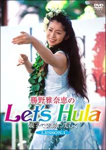 勝野雅奈恵のLet's Hula 親子で素敵に美しく
