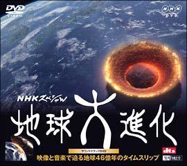 NHKスペシャル 地球大進化・サウンドトラック DVD
