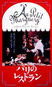 アラン・フロマジェ『パリのレストラン』