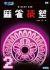 MJ3 Evo DVD 麻雀技塾 2巻[HSB-0147][DVD]