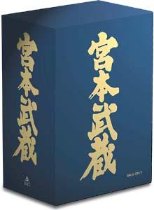 宮本武蔵 愛蔵BOX