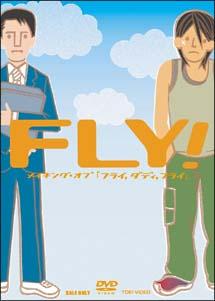 成島出『FLY! メイキング・オブ「フライ,ダディ,フライ」』