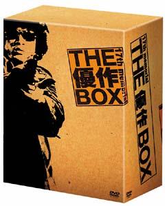 17th memorial THE 優作 BOX〈限定版〉