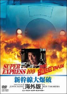 新幹線大爆破 海外版