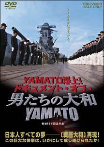 YAMATO浮上!-ドキュメント・オブ・「男たちの大和/YAMATO」