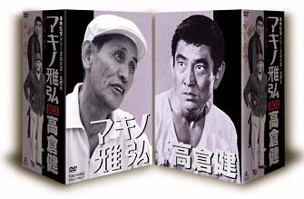 マキノ雅弘・高倉健 DVD-BOX〈限定版〉