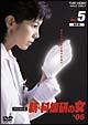 新・科捜研の女'06 5