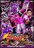 獣拳戦隊ゲキレンジャー VOL.7[DSTD-07627][DVD]