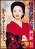 極道の妻たち 赫い絆[DSTD-02833][DVD]