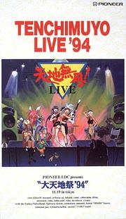 天地無用!LIVE 大天地祭'94