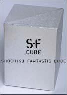 S・F・CUBE