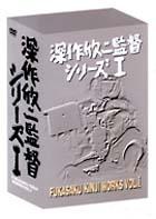 深作欣二監督 DVD-BOX 1