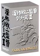 深作欣二監督 DVD-BOX 2
