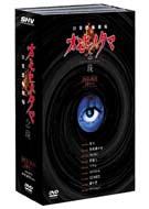 日常恐怖劇場 オモヒノタマ 念珠 DVD-BOX