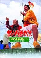 釣りバカ日誌 DVD-BOX Vol.5