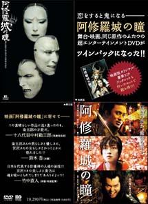 阿修羅城の瞳 映画版(2005)&舞台版(2004) ツインパック<限定版>